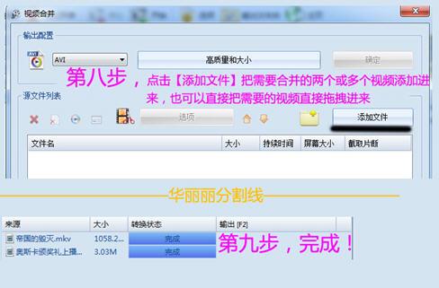 格式工厂剪切和合并视频_软件自学网