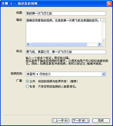 会声会影将视频直接上传到YouTube_软件自学网