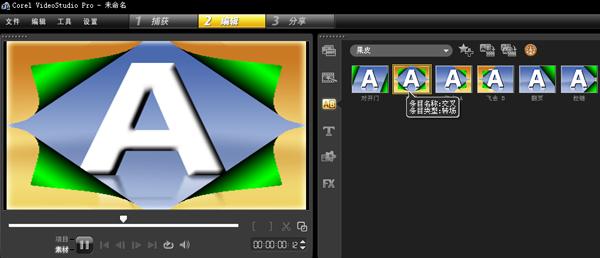 会声会影视频转场效果_软件自学网