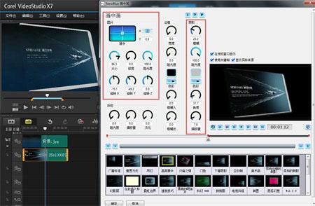 会声会影画中画滤镜怎么使用_软件自学网