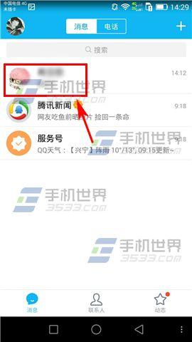 QQ视频通话滤镜特效怎么使用_软件自学网