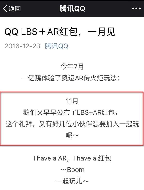 qq ar天降红包什么时候上线_软件自学网
