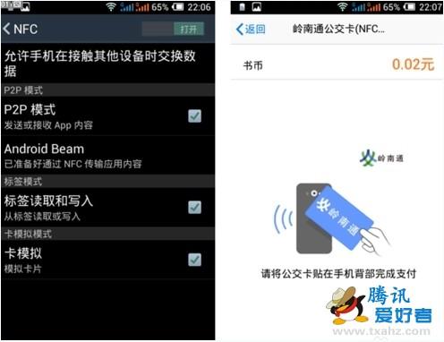 手机QQ怎么开启NFC功能_软件自学网
