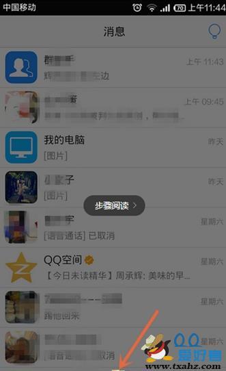 手机qq如何切换用户_软件自学网