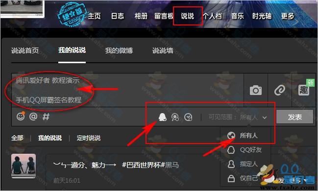 手机QQ怎么设置屏霸QQ签名_软件自学网