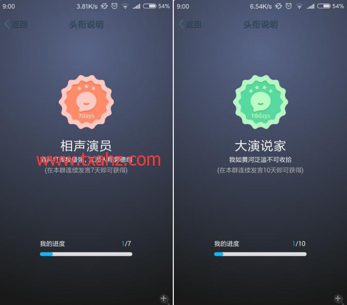 手机QQ如何获得群称号_软件自学网