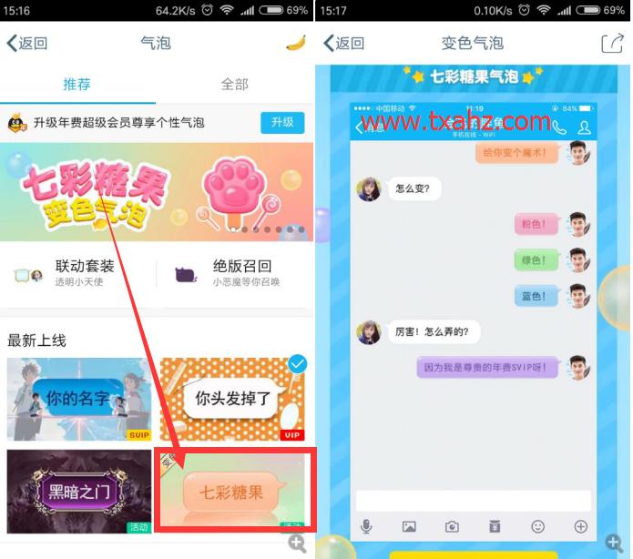 设置QQ七彩变色气泡的方法_软件自学网