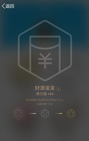 怎么获得QQ财源滚滚勋章_软件自学网
