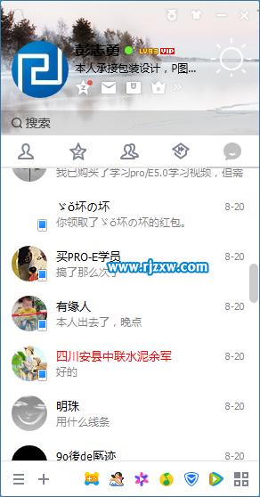 新手怎么上QQ的介绍_软件自学网