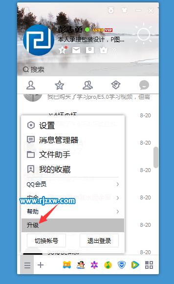 如果查看自已的QQ是不是最新版本_软件自学网