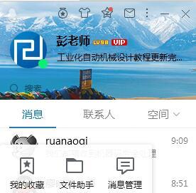 怎么更改QQ接收文件的路径