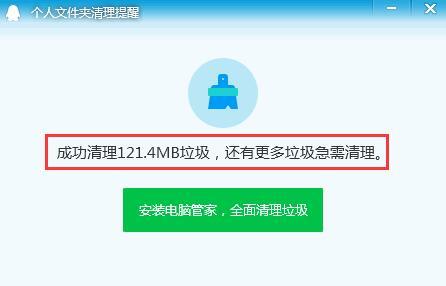 怎么清理QQ个人文件夹的资料