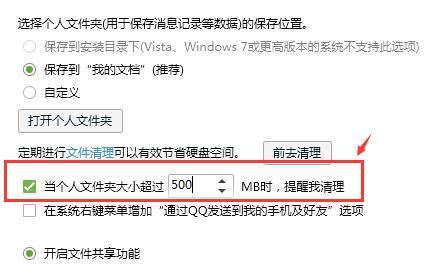怎么设置QQ超过500MB就提醒清理
