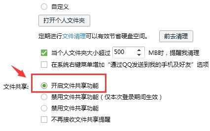 怎么开启QQ文件共享功能