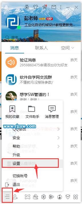 怎么设置QQ好友不能访问我的共享文件_软件自学网