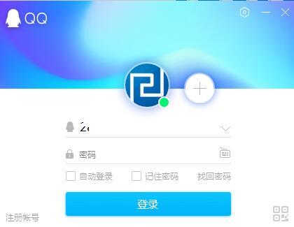QQ怎么取消登入时记住的密码