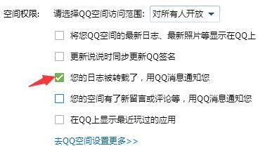 怎么知道别人转载了你的QQ日志