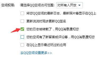 QQ空间有人评论或是留言怎么让我知道