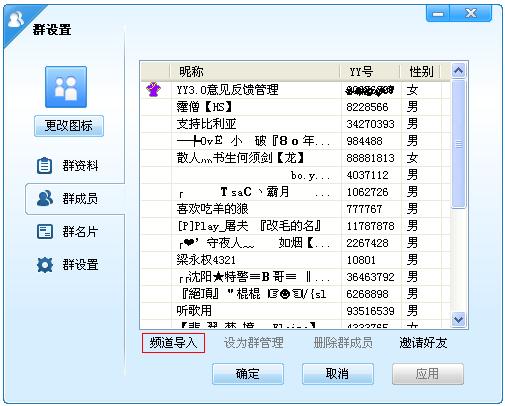 把YY频道成员导入到Y群介绍_软件自学网