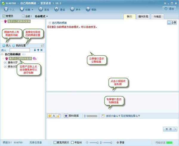 YY频道歪歪内聊天介绍_软件自学网