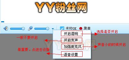 yy唱歌怎么设置_软件自学网