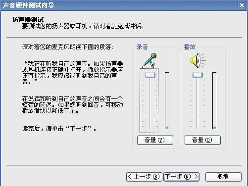 HD声卡卡拉OK模式时背景声音大说话声音小解决教程_软件自学网
