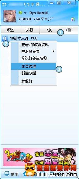 邀请YY好友添加YY群_软件自学网