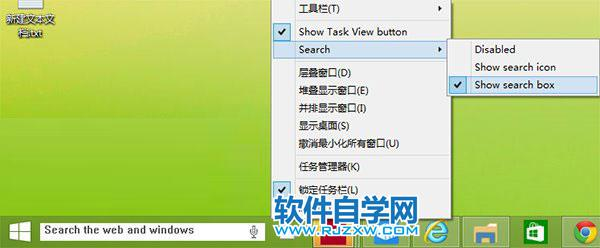 Win10电脑如何将搜索按钮变为搜索栏_软件自学网
