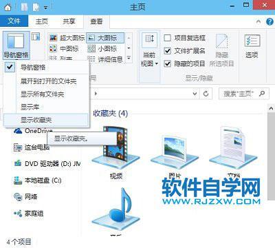 怎么找回Win10电脑文件夹中的导航窗格收藏夹_软件自学网