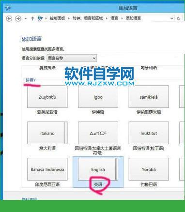 Windows10电脑如何删除微软拼音输入法_软件自学网