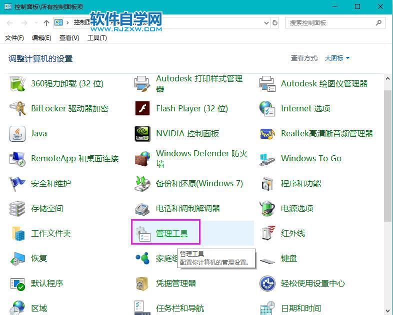 怎么查看Win10电脑的系统配置_软件自学网