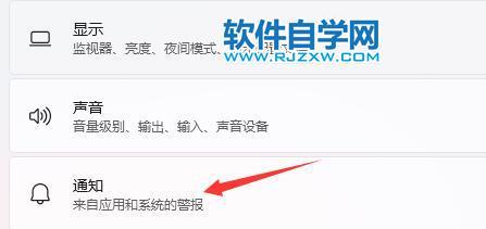 Win11消息提醒如何关闭?_软件自学网