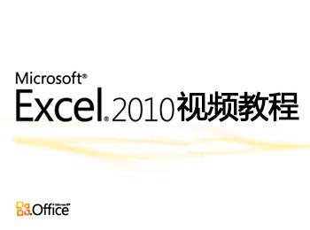 Excel2010办公综合视频教程_软件自学网