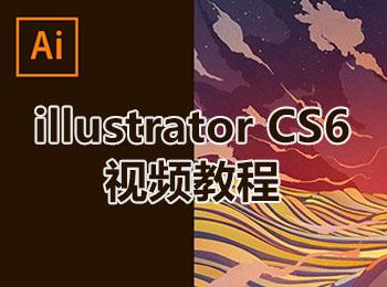 illustrator cs6视频教程_软件自学网