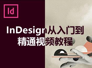 InDesign从入门到精通视频教程_软件自学网