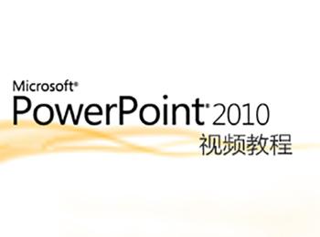 Powerpoint2010办公视频教程_软件自学网