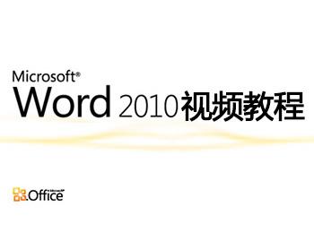 Word2010视频教程_软件自学网