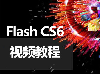 Flash CS6视频教程_软件自学网