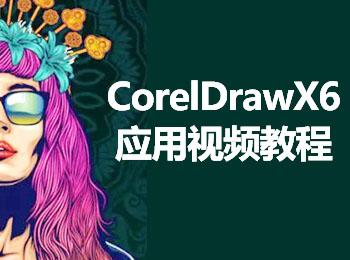 CorelDrawX6应用视频教程_软件自学网