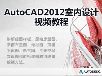AutoCAD2012室内设计视频教程_软件自学网