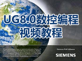 UG8.0数控编程视频教程_软件自学网