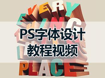 ps字体设计教程视频_软件自学网