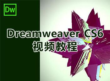 Dreamweaver CS6视频教程_软件自学网