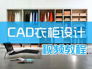 CAD衣柜设计视频教程_软件自学网
