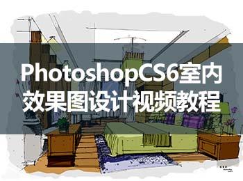 PhotoshopCS6室内效果图设计视频教程_软件自学网
