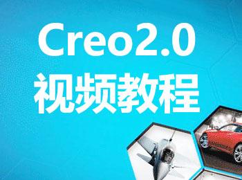 Creo2.0视频教程_软件自学网