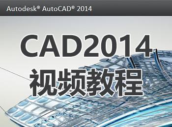 AutoCAD2014视频教程_软件自学网