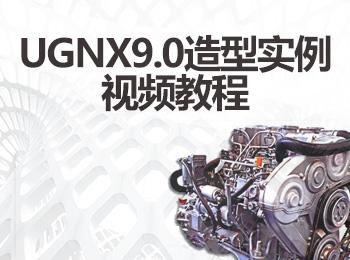 UGNX9.0造型实例视频教程_软件自学网