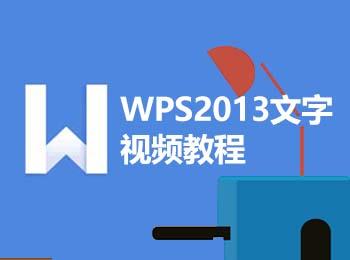 WPS2013文字视频教程_软件自学网