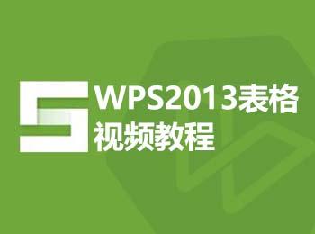 WPS2013表格视频教程_软件自学网